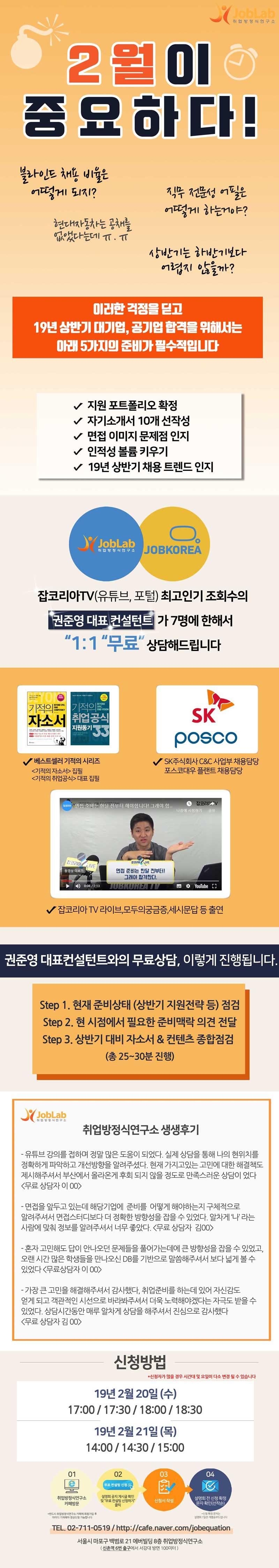 [2/20~2/21] 잡코리아TV 권준영 대표와의 상반기 준비를 위한 2월 맞춤형 무료 전략수립