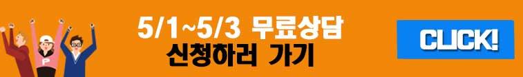 [5월 1~3일, 1대1 무료] 잡코리아 권준영과의 면접전략 그리고 상반기 마무리 전략 (앙코르 3회차)